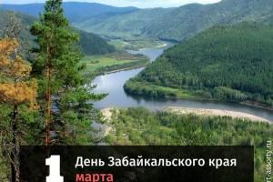 День Забайкальского края