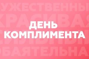 Всемирный день комплимента
