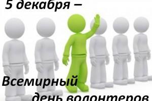 Всемирный день волонтеров