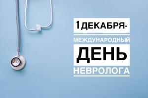 Международный день невролога