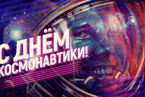 День космонавтики в России