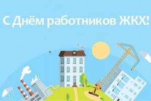День работников бытового обслуживания населения и жилищно-коммунального хозяйства в России