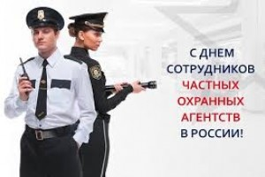 День сотрудников частных охранных агентств в России
