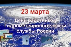 День работников гидрометеорологической службы России