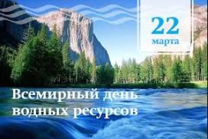 Всемирный день водных ресурсов в России