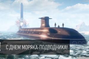 День моряка-подводника в России