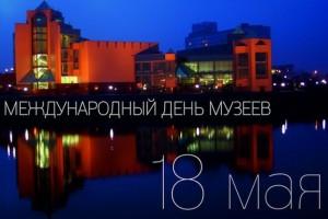 18 мая - День музеев