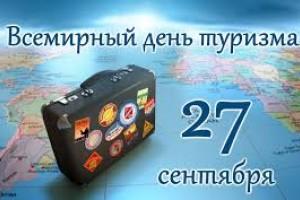 C всемирным днём туризма!