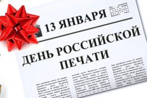День печати в России