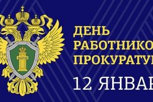 День работника прокуратуры России