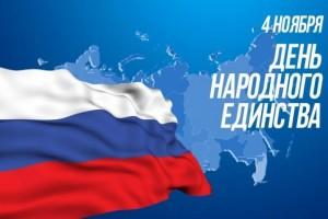 День народного единства России
