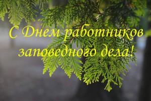 День работников заповедного дела в России
