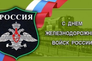 День Железнодорожных войск России