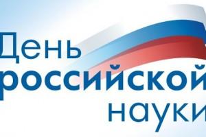День российской науки 2021